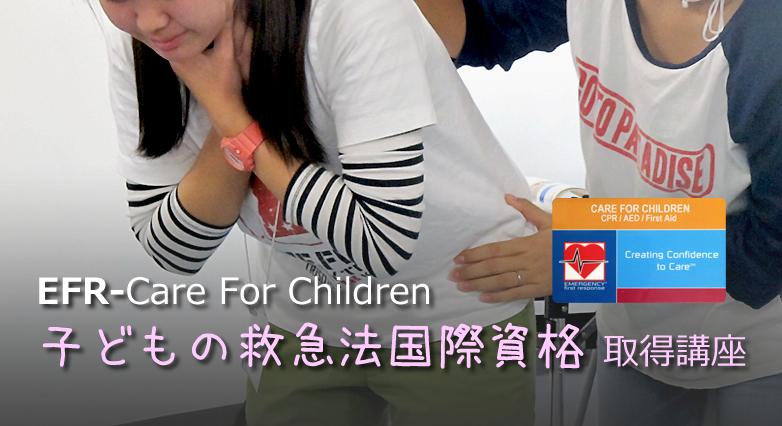 【受講者募集中】 子どもの救命救急法 国際資格 「EFR-CFC」取得セミナー