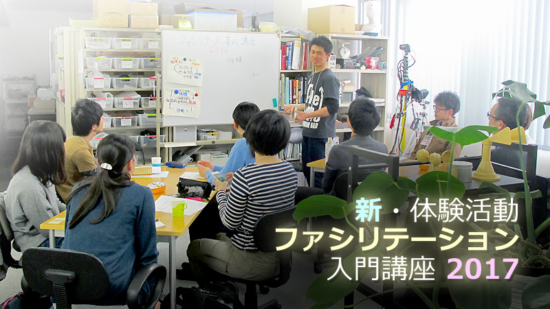 【受講者募集中】新・体験活動ファシリテーション講座 2017 4回シリーズ(5日間)