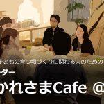 cafe_top-01_800x450 (1)