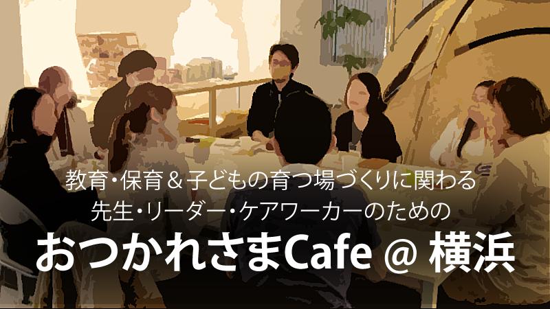 cafe_top-02_800x450
