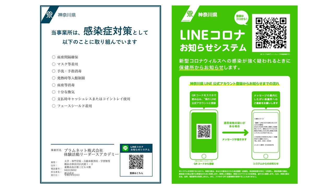 LINEコロナお知らせシステムイメージ画像
