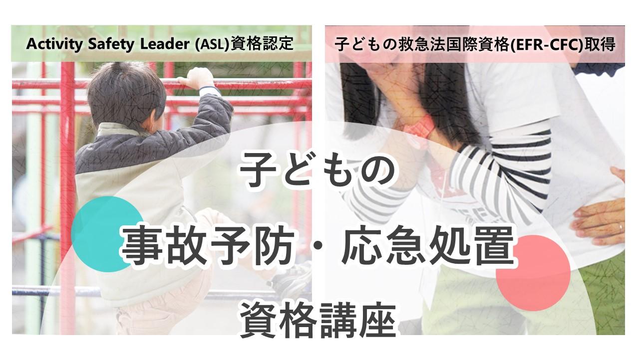 ASL&EFR