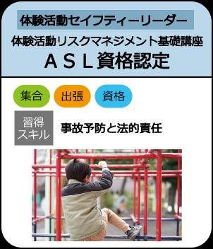 asl-p1214