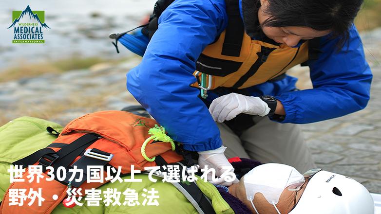 世界30カ国以上で選ばれる野外・災害救急法資格取得コース!