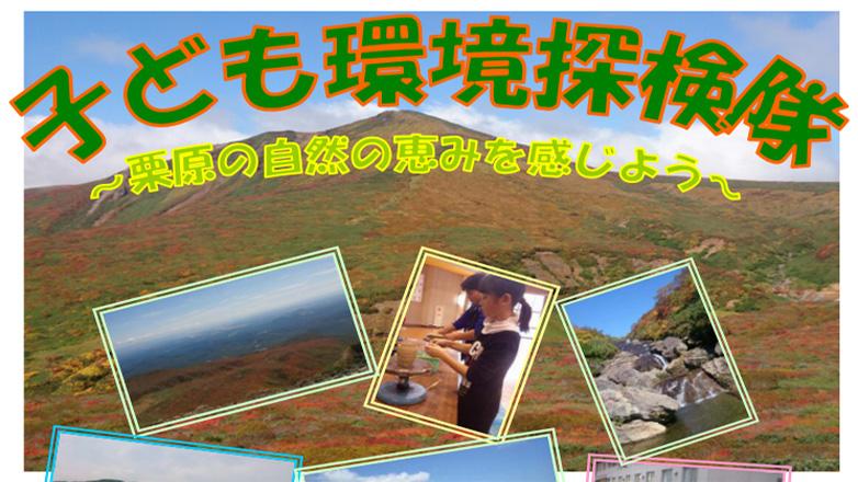 平成27年度教育事業 環境教育学習プログラム開発事業 「子ども環境探検隊」