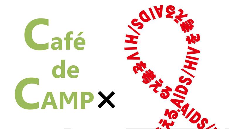 Cafe de CAMP × HIV/AIDS ~世界エイズデーにちなんだAIDS/HIV 予防啓発キャンプの紹介ほか