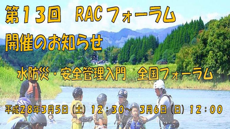 第13回 RAC フォーラム開催のお知らせ