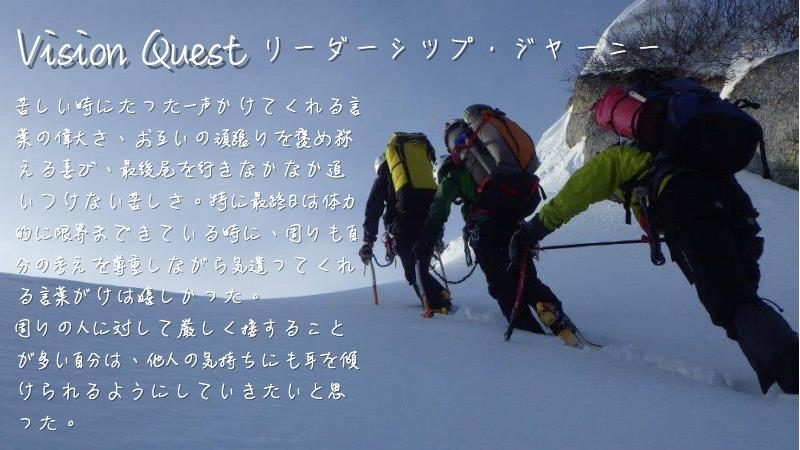 ヴィジョンクエスト リーダーシップ・ジャーニー   ~青少年教育指導者の原体験~