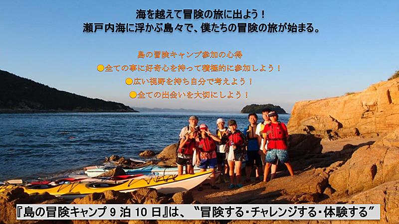 島の冒険キャンプ9泊10日  〜〝冒険する・チャレンジする・体験する″当たり前の豊かさの根っこに気付くキャンプ