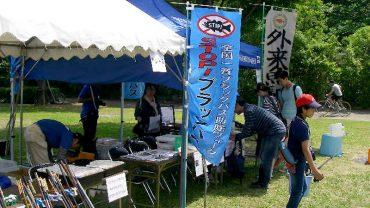 第十六回「琵琶湖外来魚駆除の日」