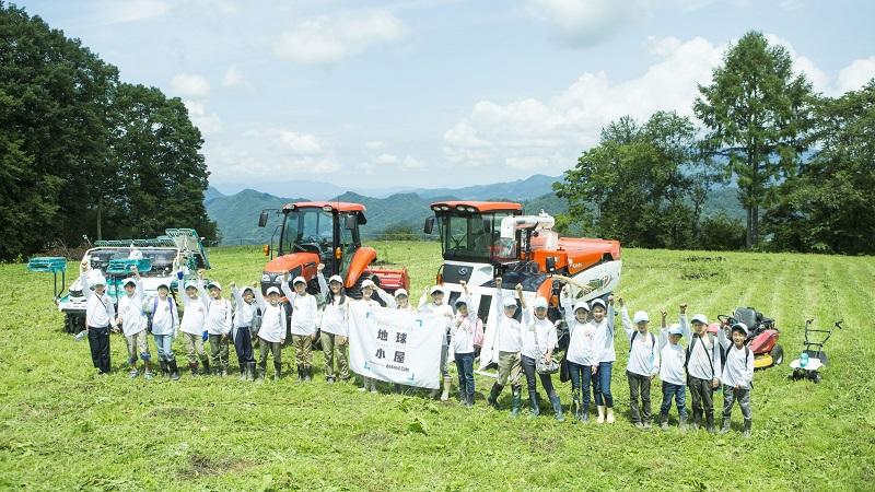 小学生農業サマーキャンプ「クボタ地球小屋」募集中