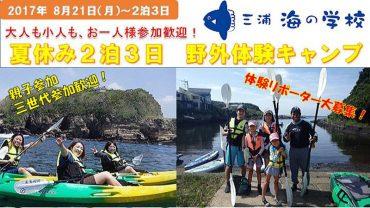 夏休み2泊3日野外体験キャンプ(三浦半島)〜帆船みらいへスタッフによる陸上プログラム