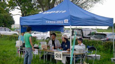 琵琶湖外来魚駆除大会 ~9/10 開催のお知らせ