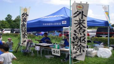 琵琶湖外来魚駆除大会(2018年初回)
