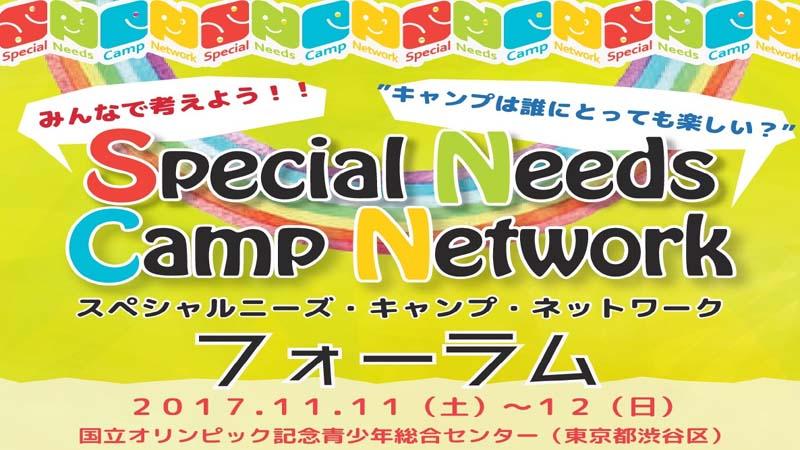 スペシャルニーズ・キャンプ・ネットワーク・フォーラム参加者募集!