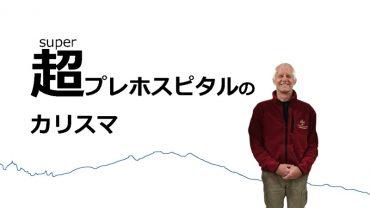 WMA International×北里大学病院救急救命・災害医療センター 野外救急法・野外救急医療に関する講演会