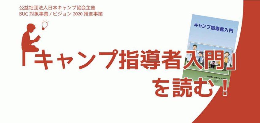 【Cafe de CAMP】「キャンプ指導者入門を読む!」