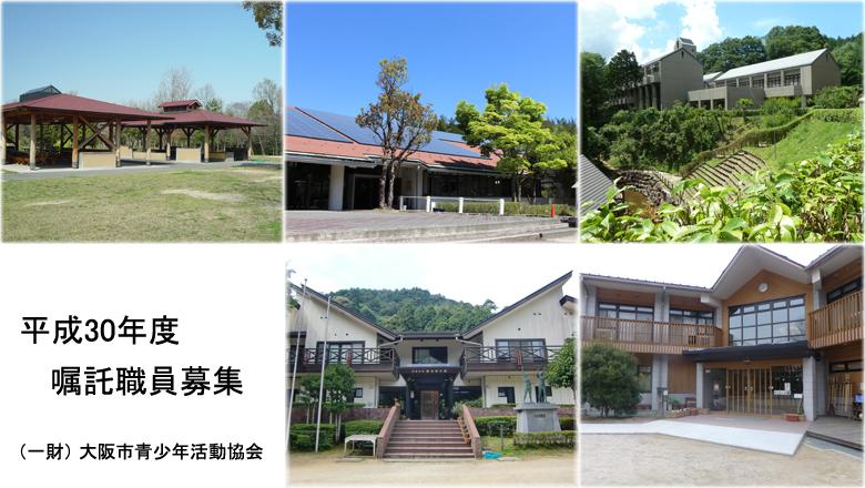 平成30年度 大阪市青少年活動協会 嘱託職員募集