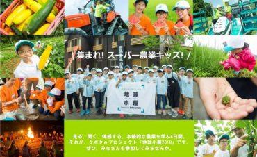小学生農業サマーキャンプ「クボタ地球小屋」参加者募集中!
