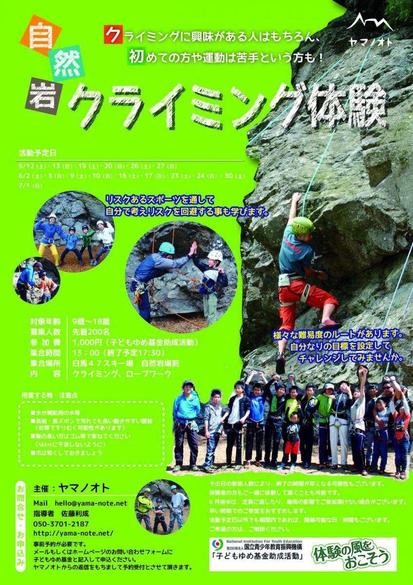 自然岩クライミング体験
