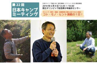第22回 日本キャンプミーティングのご案内