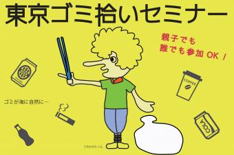 東京ゴミ拾いセミナー