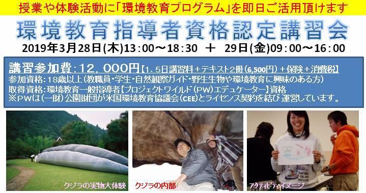 環境教育指導者資格認定講習会(神奈川県三浦市)