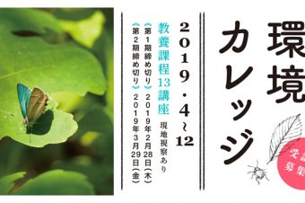 環境カレッジ2019(教養課程) 受講生募集中!!