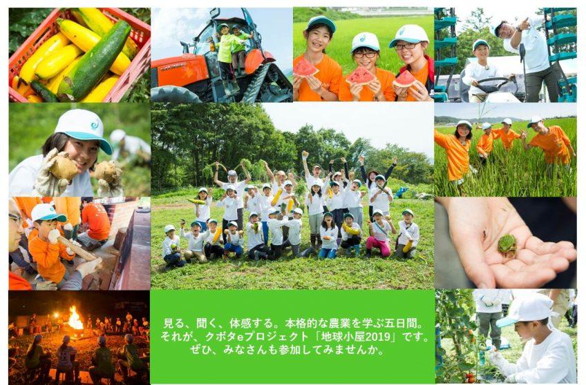 小学生農業サマーキャンプ「クボタ地球小屋2019」参加者募集!