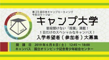 第23回 日本キャンプミーティング ~キャンプ大学~