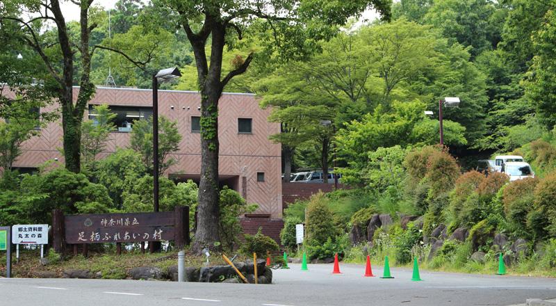 神奈川県立 足柄ふれあいの村 職員募集