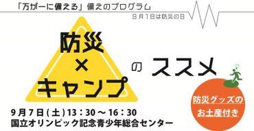 【参加者募集】防災×キャンプのススメ -「万が一に備える」備えのプログラム