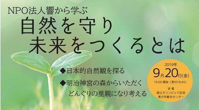 【参加者募集】Cafe de CAMP NPO法人響から学ぶ自然を守り未来をつくるとは