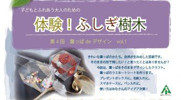 子どもとふれあう大人のための「体験!ふしぎ樹木」第4回 葉っぱdeデザイン!vol.1