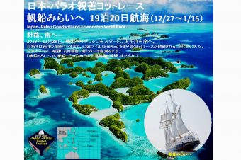 帆船みらいへ(横浜~パラオ)19泊20日航海